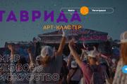"""Всероссийский молодежный форум """"Таврида"""""""