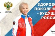 Здоровое поколение - будущее России!