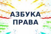 """Проект """"Азбука права"""""""