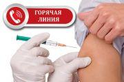 """""""Горячая"""" линия по вакцинопрофилактике"""