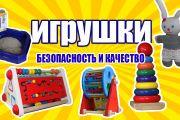 Тематическое консультирование по вопросам качества и безопасности детских товаров