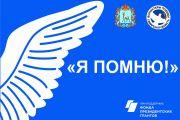 Областной социально-патриотический проект «Я ПОМНЮ!»